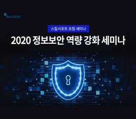 2020 정보보안 역량 강화 세미나