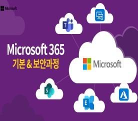 IT 관리자를 위한 Microsoft 365 기본 및 보안과정 (5일과정)
