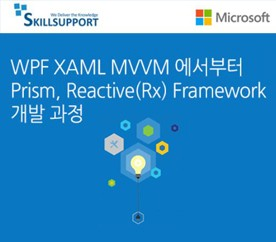 WPF XAML MVVM에서부터 Prism 7,Reactive(Rx) Framework 개발