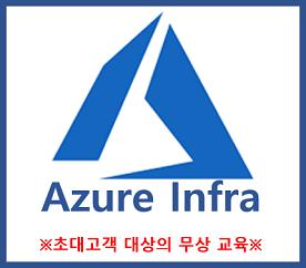 Azure Infra–Fundamental 과정