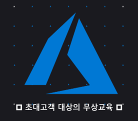 Azure Advanced Course